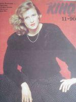 Novyny Kinoekranu Magazine [Soviet Union] (November 1990)