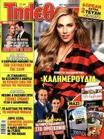 Tiletheatis Magazine [Greece] (5 March 2016)