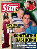 Star Hits Magazine [Russia] (28 November 2011)