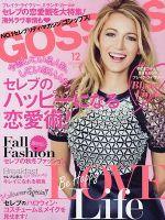 Gossips Magazine [Japan] (December 2015)