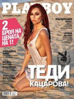 Playboy Magazine [Bulgaria] (August 2016)