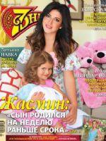 7 Dnej Magazine [Russia] (23 May 2016)