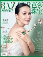 Harper's Bazaar Jewellery Magazine [China] (April 2016)