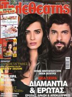 Tiletheatis Magazine [Greece] (12 July 2014)