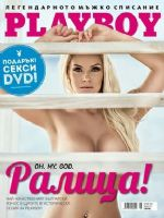 Playboy Magazine [Bulgaria] (June 2015)