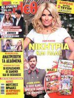 Tiletheatis Magazine [Greece] (11 July 2015)