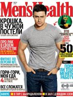 Men's Health Magazine [Ukraine] (June 2014)