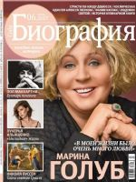 Biography Magazine [Russia] (June 2017)