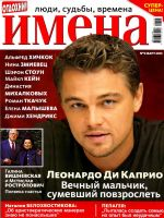 Names Magazine [Russia] (March 2013)