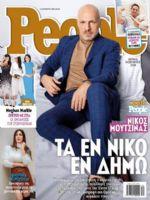 People Magazine [Greece] (11 November 2018)