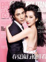 Cosmopolitan Magazine [China] (February 2015)
