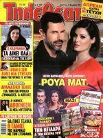 Tiletheatis Magazine [Greece] (7 November 2015)