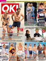 OK! Magazine [Greece] (5 August 2020)
