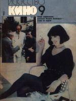 Iskusstvo Kino Magazine [Soviet Union] (September 1988)
