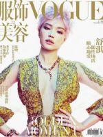 Vogue Magazine [China] (November 2016)