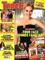 Tiletheatis Magazine [Greece] (16 April 2016)