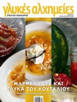Glykes Alhimeies Magazine [Greece] (July 2018)