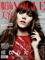 Vogue Magazine [China] (April 2015)