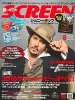 Screen Magazine [Japan] (August 2016)