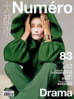 Numero Magazine [China] (October 2018)