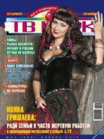 TV Park Magazine [Russia] (22 November 2010)