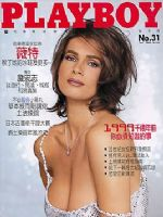Playboy Magazine [Taiwan] (January 1999)