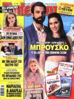 Tiletheatis Magazine [Greece] (20 June 2015)