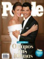 People Magazine [Greece] (8 July 2017)