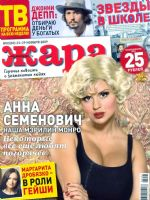 Zhara Magazine [Russia] (23 November 2009)