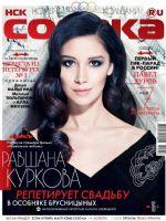 Sobaka.Ru Magazine [Russia] (February 2014)