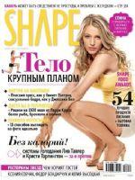 e273f4d15188d Shape Magazine  Russia  (November 2012)