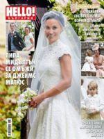 Hello! Magazine [Bulgaria] (June 2017)
