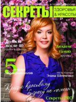 Sekrety Zdorovya y Krasoty Magazine [Russia] (May 2015)