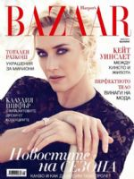 Harper's Bazaar Magazine [Bulgaria] (May 2015)