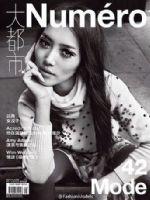 Numero Magazine [China] (September 2014)