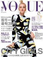 Vogue Magazine [Japan] (October 2015)