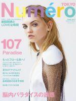 Numero Magazine [Japan] (June 2017)