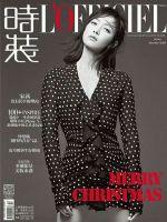 L'Officiel Magazine [China] (December 2017)