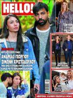 Hello! Magazine [Greece] (7 November 2018)
