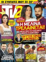 TV 24 Magazine [Greece] (29 April 2017)