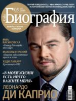 Biography Magazine [Russia] (May 2016)