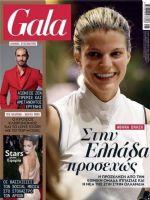 Gala Magazine [Greece] (10 February 2019)