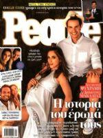 People Magazine [Greece] (23 July 2017)