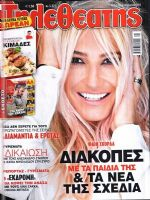 Tiletheatis Magazine [Greece] (2 August 2014)