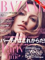 Harper's Bazaar Magazine [Japan] (December 2010)