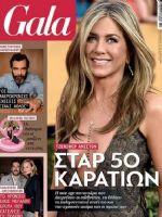 Gala Magazine [Greece] (17 February 2019)