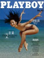 Playboy Magazine [Taiwan] (October 1999)