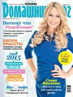Good Housekeeping Magazine [Ukraine] (January 2015)