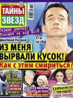 Taini Zvezd Magazine [Russia] (7 August 2013)