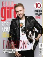 Elle Girl Magazine [Russia] (March 2017)